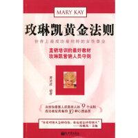 【二手旧书九成新】玫琳凯黄金法则 黄浩波 9787801877109 新世界出版社