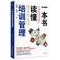 一本书读懂培训管理 中国经济出版社