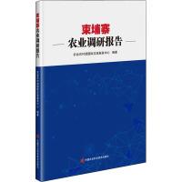 柬埔寨农业调研报告 中国农业科学技术出版社