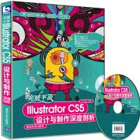 突破平面Illustrator CS5设计与制作深度剖析(配光盘)(平面设计与制作)