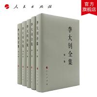 李大钊全集(1-5卷)―中国共产党先驱领袖文库