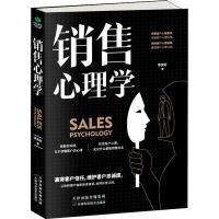 销售心理学 天津科学技术出版社