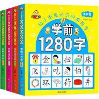 学前1280字全4册 幼儿童看图识字卡片3-6岁学龄前儿童书籍 学前班幼儿园幼小衔接教材全套大班小班幼儿用书三岁宝宝基