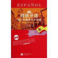西班牙语词汇分类学习小词典 新版 北京语言大学出版社