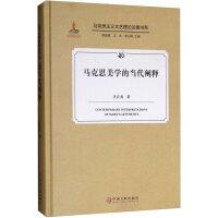 马克思美学的当代阐释 中国文联出版社