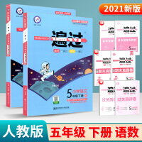 一遍过五年级下册语文数学人教版2021新版