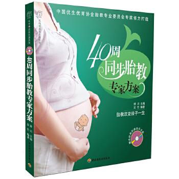 40周同步胎教专家方案(仅适用PC阅读)(pdf+txt+epub+azw3+mobi电子书在线阅读下载)