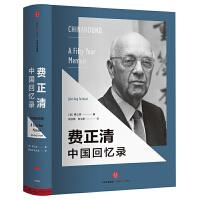 见识城邦・费正清中国回忆录