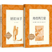 骆驼祥子+海底两万里 七年级下册书目 经典名著口碑版本 暑期书籍