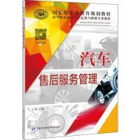 汽车售后服务管理 中国劳动社会保障出版社