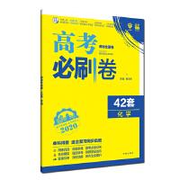 理想树67高考2020新版高考必刷卷 42套 高考化学 名校强区模拟试卷汇编