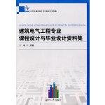 建筑电气工程专业课程设计与毕业设计资料集