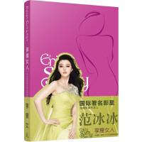 享瘦女人(全彩色印刷,范冰冰形象代言,图文并茂向您传授健康瘦身秘籍)