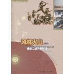 中国大百科全书(普及版):风林火山--细数二战风云战役