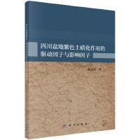 【按需印刷】-四川盆地紫色土硝化作用的驱动因子与影响因子