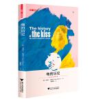 吻的历史:流行文化的诞生