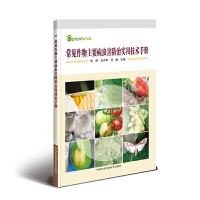 常见作物主要病虫害防治实用技术手册 中国农业科学技术出版社
