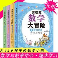 正版 奥德赛数学大冒险 全套4册 8-15岁 不一样的数学世界冒险故事 趣味故事集王国 专辑系列 故事中的数字 小学生