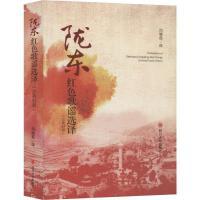 陇东红色歌谣选译 四川大学出版社