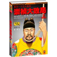 最后一个汉人皇帝:崇祯大败局2・终结版