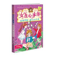 胡小闹日记姊妹篇・女生心事簿:好朋友是一辈子的天使