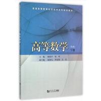 高等数学(下册 第2版)