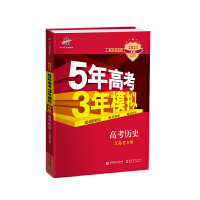 曲一线 2021A版 高考历史(江苏省专用)新高考适用 5年高考3年模拟 五三