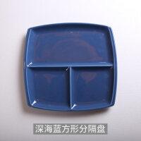 儿童餐盘日式菜盘子陶瓷创意西餐盘牛排盘餐具家用wk-119 GB182方形分格盘-深海蓝