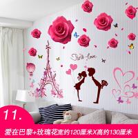 浪漫情侣墙贴纸女孩房间卧室温馨墙面装饰墙纸自粘壁纸3D立体贴画 特大