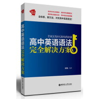 【旧书二手书8新正版】 高中英语语法完全解决方案 赵临著 9787562832522 华东理工大学出版社