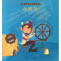 学前必读经典童话绘本:侏儒怪[四色注音] 9787556042371