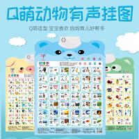 【限时抢】有声挂图拼音儿童认知启蒙早教墙贴发声语音宝宝看图识字卡玩具