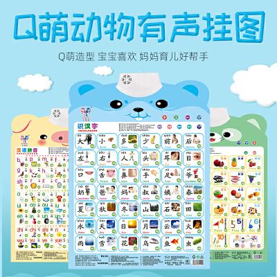 【爆款直降】有声挂图拼音儿童认知启蒙早教墙贴发声语音宝宝看图识字卡玩具
