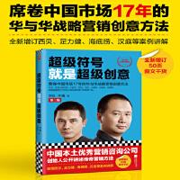超级符号就是超级创意 席卷中国市场17年的华与华战略营销创意方法 第3版 江苏文艺出版社