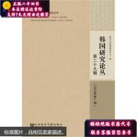 【二手书九成新】韩国研究论丛-第二十九辑(2015年第一辑)(有样书印章)本书编