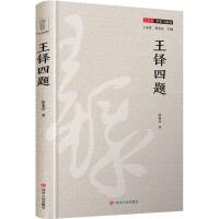 王铎四题 四川人民出版社