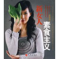 新女人素食主义