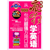 每天疯狂学英语从900句到超强万用口语(赠MP3光盘)