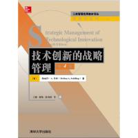 技术创新的战略管理(第4版)