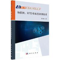 【按需印刷】-物联网/RFID多标签识别技术