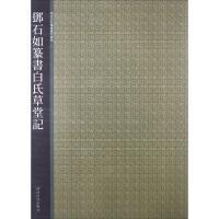 邓石如篆书白氏草堂记 西泠印社出版社
