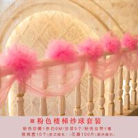 结婚用品大全婚庆布置用品结婚婚礼楼梯扶手装饰楼梯纱婚房纱套装