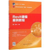 REVIT建模案例教程 中国建筑工业出版社