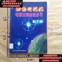 【二手旧书9成新】彩色电视机电源故障检修丛书.松下篇9787538128291