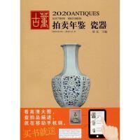 2020古董拍卖年鉴 瓷器 湖南美术出版社