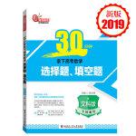 2019版30分钟拿下高考数学选择题、填空题(文科版)