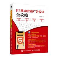 H5移动营销广告设计全攻略:软件操作+应用开发+视觉设计+实战案例