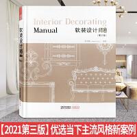 软装设计师手册(第三版) 可提供电子版 台湾名师 简名敏 编著 软装设计教程 辅导教材 基础理论 室内设计师入门培训教材