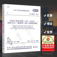 【电气工程】GB50836-2013 1000kV高压电器(GIS、HGIS、隔离开关、避雷器)施工及验收规范