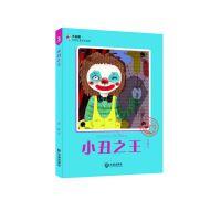 大白鲸幻想儿童文学读库:小丑之王